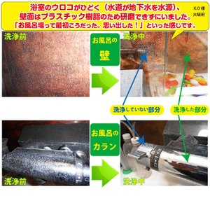 頑固な水垢取りにおすすめの業務用強力水あか落とし洗剤 初回注文限定お試し価格+返金保証 2本以上で送料無料 yamatoayura 11