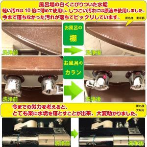 頑固な水垢取りにおすすめの業務用強力水あか落とし洗剤 初回注文限定お試し価格+返金保証 2本以上で送料無料 yamatoayura 12