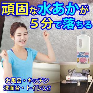 頑固な水垢取りにおすすめの業務用強力水あか落とし洗剤 初回注文限定お試し価格+返金保証 2本以上で送料無料 yamatoayura 15