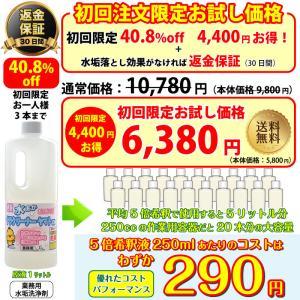 頑固な水垢取りにおすすめの業務用強力水あか落とし洗剤 初回注文限定お試し価格+返金保証 2本以上で送料無料 yamatoayura 18