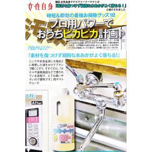 頑固な水垢取りにおすすめの業務用強力水あか落とし洗剤 初回注文限定お試し価格+返金保証 2本以上で送料無料 yamatoayura 19
