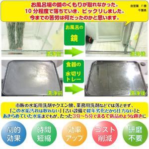 頑固な水垢取りにおすすめの業務用強力水あか落とし洗剤 初回注文限定お試し価格+返金保証 2本以上で送料無料 yamatoayura 10