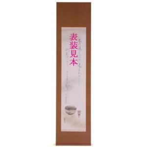 書、日本画などの作品を掛け軸に半切サイズ。丸表装 緞子12色より選べます。|yamatobijyutu