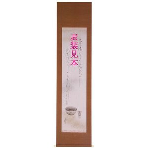 書、日本画などの作品を掛け軸に尺五サイズ。丸表装 緞子12色より選べます。|yamatobijyutu