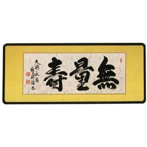 真筆 欄間額 ランマ額 無量寿 作者 安藤 徳祥|yamatobijyutu