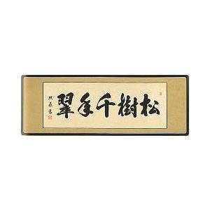欄間額  青木照道 松樹千年翠  yamatobijyutu