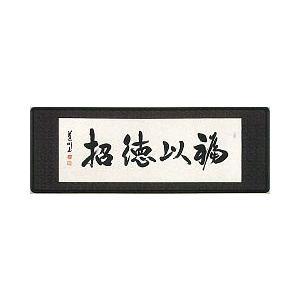 欄間額  大平蓮川 福以徳招 yamatobijyutu