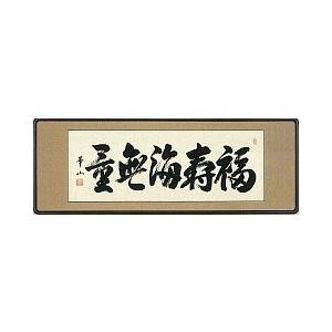 欄間額  大山華山 福寿海無量  yamatobijyutu