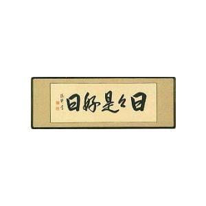 欄間額  安藤徳祥 日々是好日 yamatobijyutu