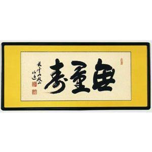 真筆 欄間額 ランマ額 無量寿 作者 田中 昭道|yamatobijyutu