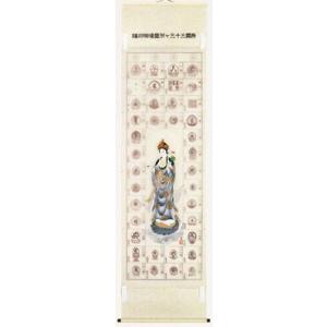 西国三十三カ所 納経軸 彩色観音|yamatobijyutu