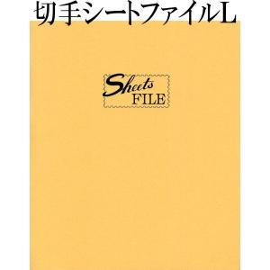 切手シートファイル L型 20枚収納 切手シート収納 シートブック