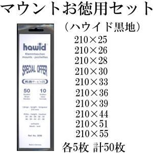 切手用マウント お徳用セット ハウイド黒地