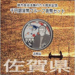 地方自治法施行60周年記念シリーズの1000円銀貨です。 各県の1000円カラープルーフ銀貨が専用ケ...