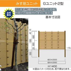 人工竹垣 Gユニット2型 みす垣 基本セット H1400 丸竹・茶 仕様 (グローベン 竹 フェンス)|yamatojyu-ken