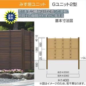 人工竹垣 Gユニット2型 みす垣 基本セット H1400 丸竹・燻 仕様 (グローベン 竹 フェンス)|yamatojyu-ken