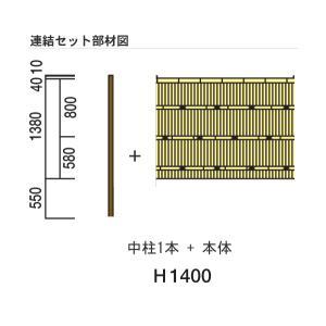 人工竹垣 Gユニット2型 みす垣 連結セット H1400 丸竹・燻 仕様 (グローベン 竹 フェンス)|yamatojyu-ken