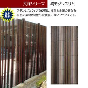 人工 竹垣 縞モダン スリム 基本セット H1800 柵 (グローベン 竹 フェンス)|yamatojyu-ken