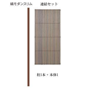 人工 竹垣 縞モダン スリム  連結セット H1800 柵 (グローベン 竹 フェンス)|yamatojyu-ken