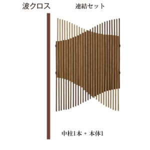 竹 フェンス 人工 竹垣 波モダン クロス 連結セット H1740 柵 (グローベン 竹 フェンス)|yamatojyu-ken