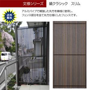 人工 竹垣 縞クラシック スリム 基本セット H1800 柵 (グローベン 竹 フェンス)|yamatojyu-ken