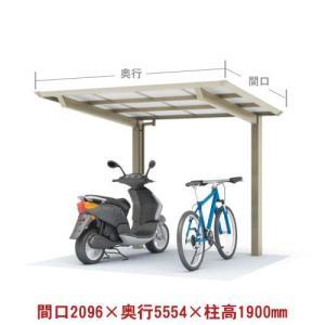 サイクルポート 自転車置き場屋根  スマートポートR  ミニ 基本 アルミタイプ 2156(間口2096×奥行5554mm) 標準高 熱線吸収・遮断仕様|yamatojyu-ken