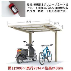 サイクルポート 自転車置き場屋根  スマートポートR  ミニ 基本 アルミタイプ 2125(間口2096×奥行2534mm) 延高|yamatojyu-ken