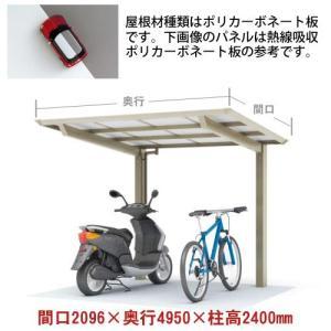 サイクルポート 自転車置き場屋根  スマートポートR  ミニ 基本 アルミタイプ 2150(間口2096×奥行4950mm) 延高|yamatojyu-ken