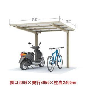 サイクルポート 自転車置き場屋根  スマートポートR  ミニ 基本 アルミタイプ 2150(間口2096×奥行4950mm) 延高 熱線吸収・遮断仕様|yamatojyu-ken
