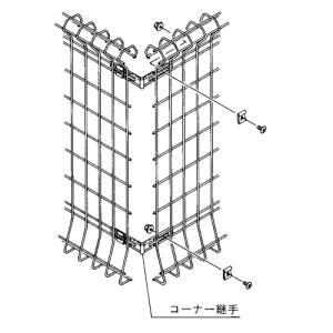 ニュー・プロメッシュフェンス1F型専用 コーナー継手 1組(2個入り) (四国化成)|yamatojyu-ken