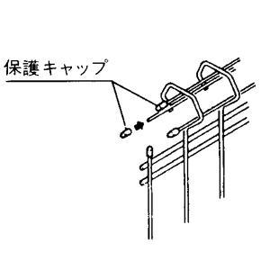 ニュー・プロメッシュフェンス1F型専用 保護キャップ 1組(大1・小15個入り) (四国化成)|yamatojyu-ken