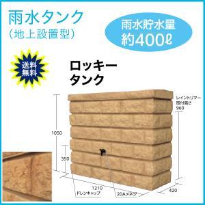 雨水タンク ロッキータンク 雨水貯水量約400リットル (グローベン C20GR710 )|yamatojyu-ken