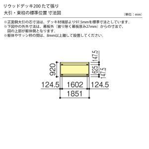 ウッドデッキ セット 樹脂 人工木 リウッドデッキ200 Tタイプ 1間3尺(1851×920mm) 基本セット (YKK AP)|yamatojyu-ken|02
