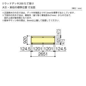 樹脂 人工木 リウッドデッキ200 Tタイプ 1.5間3尺(2651×920mm) 基本セット (YKK AP) yamatojyu-ken 02