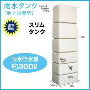 雨水タンク スリムタンク 雨水貯水量約300リットル (グローベンC20GR300)|yamatojyu-ken