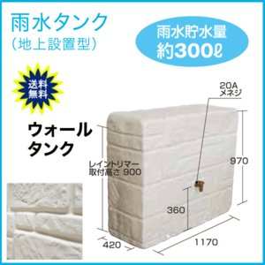 雨水タンク ウォールタンク 雨水貯水量約340リットル (グローベンC20GR400)|yamatojyu-ken