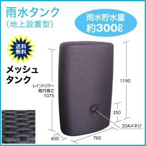 雨水タンク メッシュタンク 雨水貯水量約300リットル (グローベンC20GR600)|yamatojyu-ken