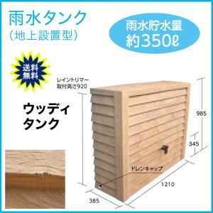 雨水タンク ウッディタンク 雨水貯水量約350リットル (グローベンC20GR700)|yamatojyu-ken