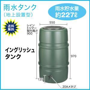 雨水タンク イングリッシュタンク 基本タンクセット 雨水貯水量約227リットル (グローベンC20SS200K)|yamatojyu-ken