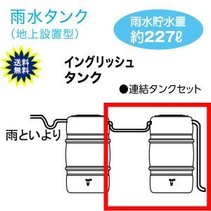 雨水タンク イングリッシュタンク 連結タンクセット 雨水貯水量約227リットル (グローベンC20SS200R)|yamatojyu-ken