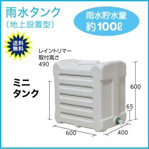 雨水タンク ミニタンク 雨水貯水量約100リットル (グローベンC20DP100)|yamatojyu-ken