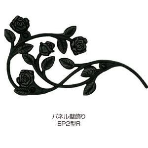 妻飾り シャローネ パネル壁飾り EP2型 R1個 TEP-EP-2R YKK AP 壁飾り 送料無料 yamatojyu-ken