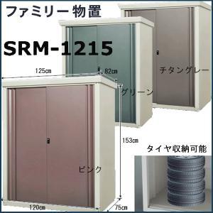 物置 屋外 タイヤ ファミリー物置 1215 W1250 H1530 スチール製 本州 送料無料 組立式|yamatojyu-ken