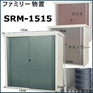 物置 屋外 タイヤ ファミリー物置 1515 W1550 H1530 スチール製 本州 送料無料 組立式|yamatojyu-ken