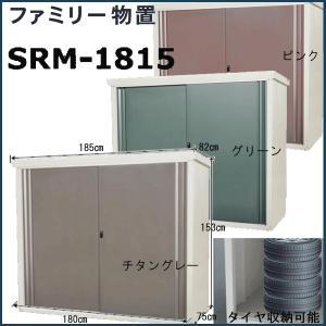 物置 屋外 タイヤ ファミリー物置 1815 W1850 H1530 スチール製 本州 送料無料 組立式|yamatojyu-ken