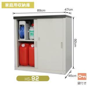 物置 屋外 小型 HS-92 W890 H920 スチール製 本州 送料無料 組立式|yamatojyu-ken