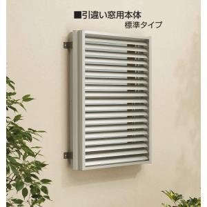 多機能ルーバー 引違窓用本体 標準タイプ 上下同時可動 W780(サッシW730)・H800 1MG-06907  yamatojyu-ken