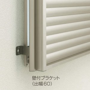目隠し 窓  多機能ルーバー 壁付ブラケット 出幅60 1MG-G-1 yamatojyu-ken
