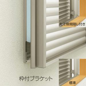 目隠し 窓  多機能ルーバー 枠付ブラケット 1MG-G-3 yamatojyu-ken