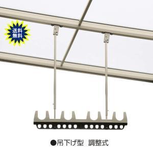 テラス屋根用 吊下げ型 竿掛け物干し 標準(2個セット) SATV-03K-2 三協アルミ yamatojyu-ken